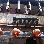 Photo of Zhouzhuang Inn