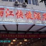 麗江快捷酒店