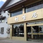 Photo of Zhuxiangju Hotel