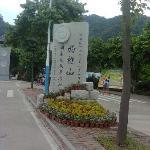Foto de Xiqiao Mountain National Forest Park