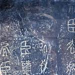 秦泰山石刻