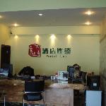 Photo of Yuntel Inn Kunming Chuanjin Road
