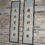 Guofan Zeng Former Residence