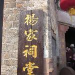 杨氏祠堂门口的题字