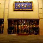 Mountain Villa Hotel Foto