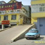 Photo of Home Inn Weihai Shichang Avenue Guzhai East Road