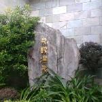 Zhongshan Spring Spa