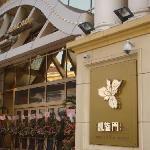 ラルク ニュー ワールド ホテル マカオ (澳門凱旋門) Picture