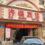 Xushen Hotel