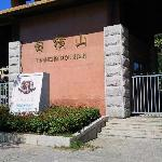 Penglai Tianhengshan Cultural Park