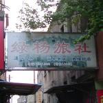 巷子口有绿杨旅社的招牌