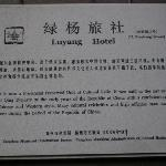 巷子里面墙上的绿杨旅社的介绍