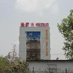 Photo of Motel 168 Yancheng Bus Station