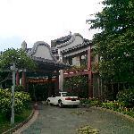 沐绿会议中心外景