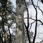 孙中山先生曾在此检阅北伐军,人们为他立了此碑