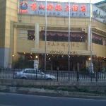 Huangshan Xingang Hotel