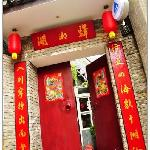 Photo of Huxiangyi International Youth Hostel(Fenghuang)