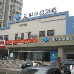 北京百時快捷石景山魯谷店
