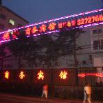 Photo de Yuyi Business Hotel