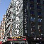 Photo of Zhuoyue Hotel (Xuanqing Street)