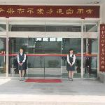 City Garden Hotel Qufu
