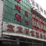Photo of Hongbaoge Hotel