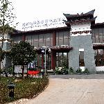 道源聖城溫泉國際大酒店