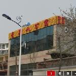 Xingqiba Apartment