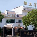 Xiangwang Hotel