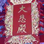 Fujian Quanzhou Chengtian Temple