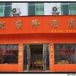 Jiakelong Hotel