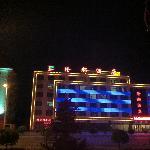 海拉爾區隆都酒店