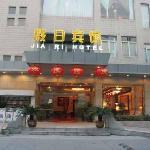 Jia Ri Hotel Zhangjiaganag Ximen Road