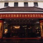 Photo de Yuanwaiyuan Hotel
