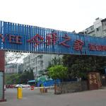 Jin Yee Chain Hotel (Xuzhou Party School)