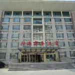 Xinghai Business Hotel