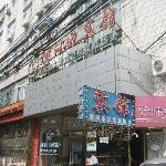 Heihe Ying Hotel