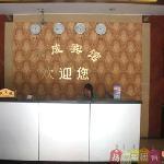 Yongcheng Hotel