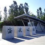 海淀公园大门