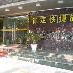 Kending Hotel Nanjing Longjiang 4th