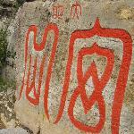Mount Hengshan Scenic Spot