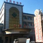 林海大酒店