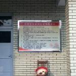 滕州博物馆 参观须知