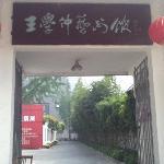 王学仲艺术馆