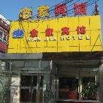 Nianjia Quick Hotel Foto