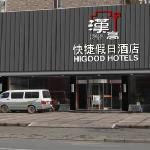 汉高酒店黄山快捷店