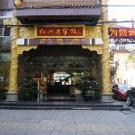 Photo of Honglilai Hotel