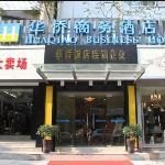 合肥華僑商務酒店市府廣場店