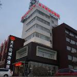 天樂坊城市酒店