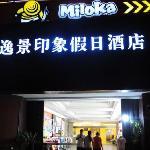 Photo of Yijing Yinxiang Holiday Hotel